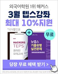 2019 3월 텝스 수강신청