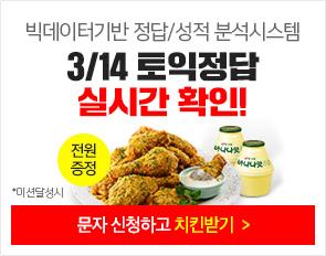 토익정답 실시간 확인