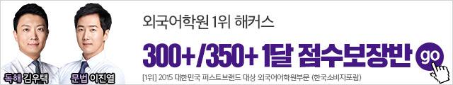 2019 11월 텝스 점수보장반