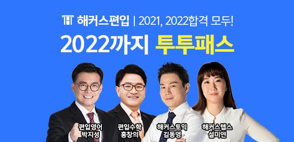 2022년까지 편입인강 무제한!