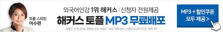 해커스영어 내 토플MP3