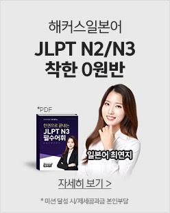 JLPT N2/N3 착한 0원반