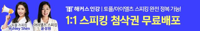 스피킹 첨삭권 무료배포
