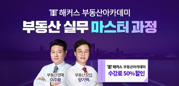 해커스 공인중개사 입문서 무료배포