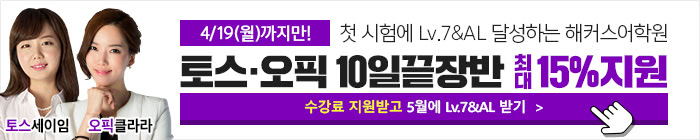 21년 5월 토스오픽 10일끝장반_ver1
