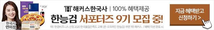 해커스한국사 한능검 서포터즈_9기