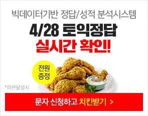 4/28 정답서비스_시험전