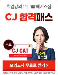 해커스잡 CJ 합격패스