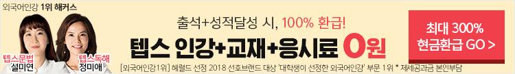 인강_텝스 0원소재 (12/16~12/20)