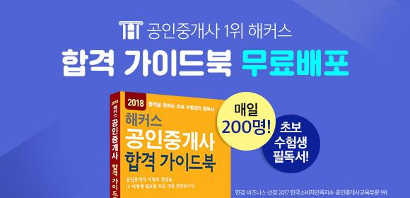 공인중개사 합격가이드북