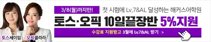 21년 3월 토스오픽 10일끝장반_ver7
