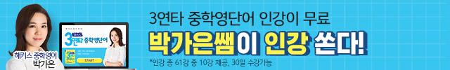 3연타 중학영단어, 무료인강, 박가은