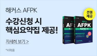 AFPK 핵심요약집