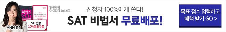 유학 비법서 묶음+SAT 수강 할인권이 무료!