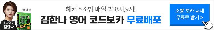 해커스소방 김한나 코드보카 무료배포
