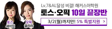 20년 3월 토스오픽 10일끝장반_ver4