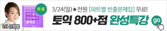 3월 강남역캠퍼스 토익 특강
