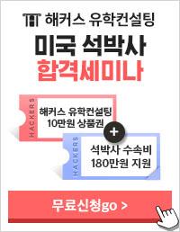 1/21(화)★미국석박사 합격세미나★