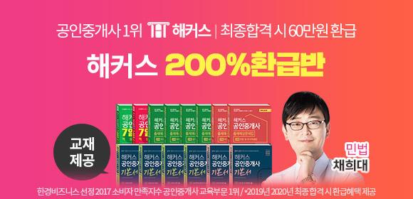 해커스잡 취업인강 354강 ☞ 전원무료♥