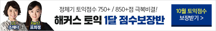 19년 9월 토익 점수보장반