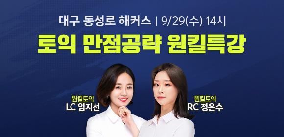 대구캠퍼스 토익 Part 7 문제풀이 특강