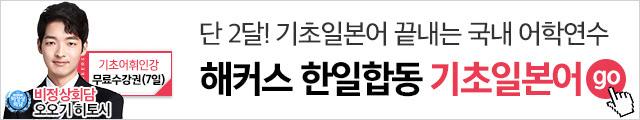 해커스어학원 일본어 5월 수강신청