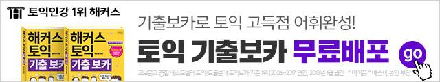 해커스 토익교재 무료배포