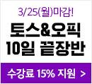 19년 4월 토스오픽 10일끝장반_ver2