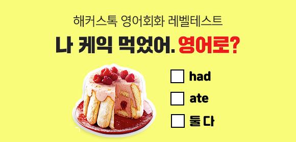 해커스톡 무료 영어레벨테스트★