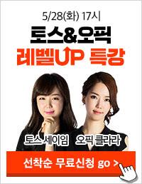 5/28★토스오픽 특강☞템플릿+모의고사 무료