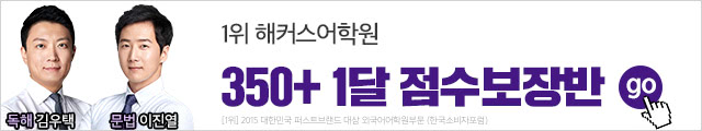 2019 4월 텝스 점수보장반