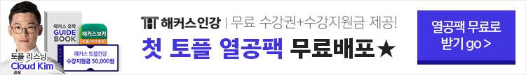 토플/아이엘츠 열공팩 무료배포