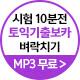 보카 MP3 [벼락치기]