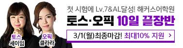 21년 3월 토스오픽 10일끝장반_ver4