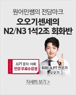 N2/N3 JLPT 회화반