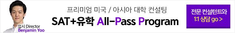 해커스SAT+유학 All-Pass Program