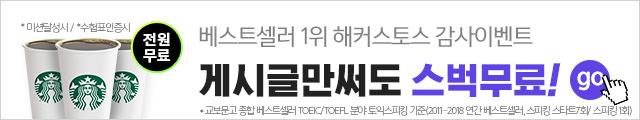 0914 토스오픽 댓글쓰기 이벤트