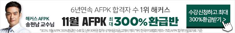 제75회 AFPK 1위 감사 이벤트