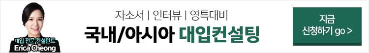 3/14 해커스 SAT·유학설명회