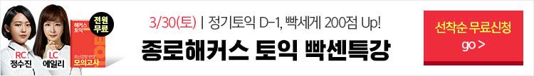 3/30(토) 종로캠퍼스 빡센토익