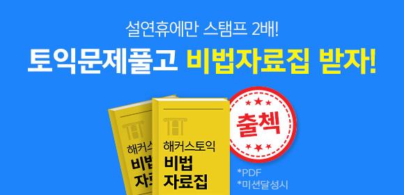 설연휴에는 스탬프가 2배!★