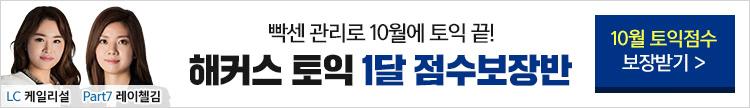 8월 토익 점수보장반_8/4마감