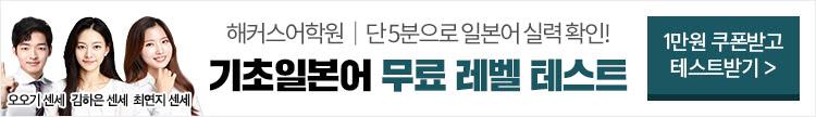11월 일본어 기초회화 김하은 무료특강