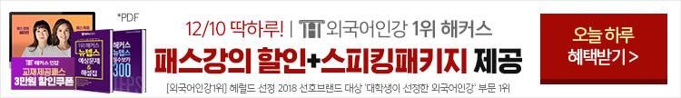 12/10 텝스 점수 발표일 할인 이벤트