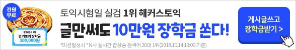 게시판에 글만써도 10만원 장학금 쏜다!