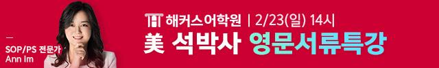 석박사 영문서류특강