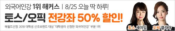토스/오픽 50% 할인이벤트