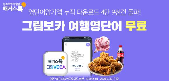 해커스톡 여행영단어어플 그림보카 무료★