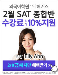 SAT 겨울특강_마감_2