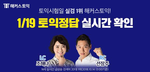 1/19 토익정답 실시간확인!